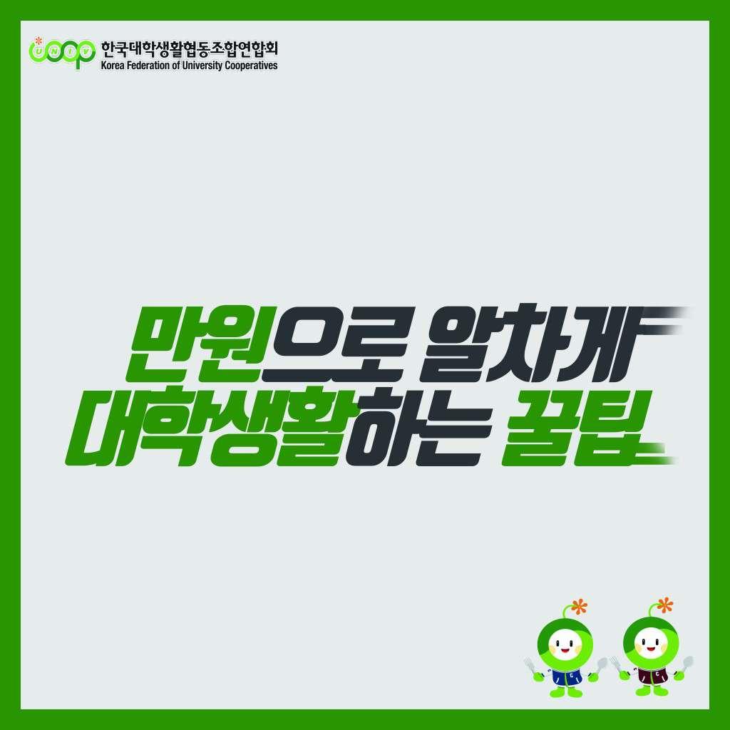 2019_03_신학기 홍보물 1