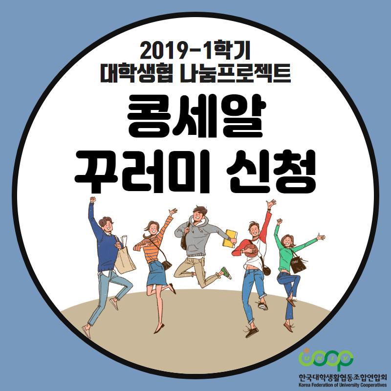 2019_3월_콩세알꾸러미신청(1)