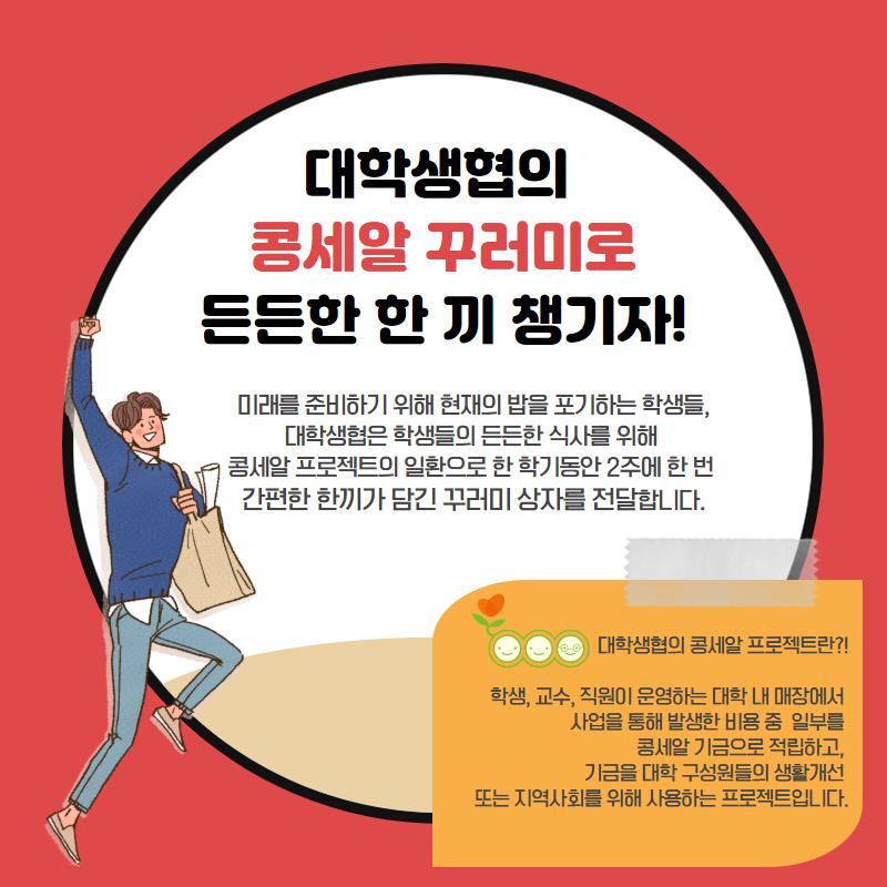 2019_3월_콩세알꾸러미신청(3)