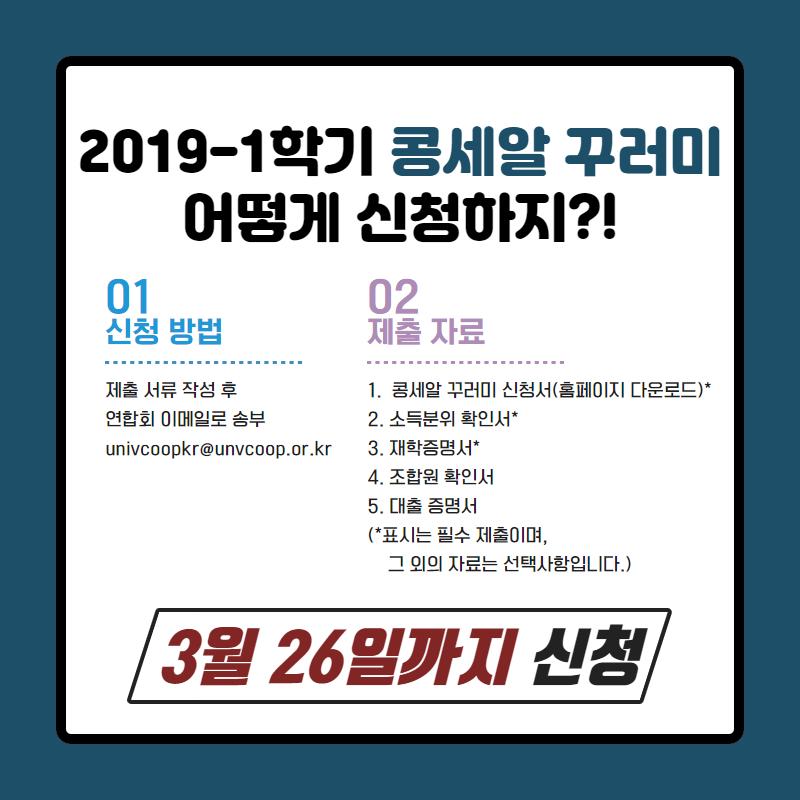 2019_3월_콩세알꾸러미신청(4)