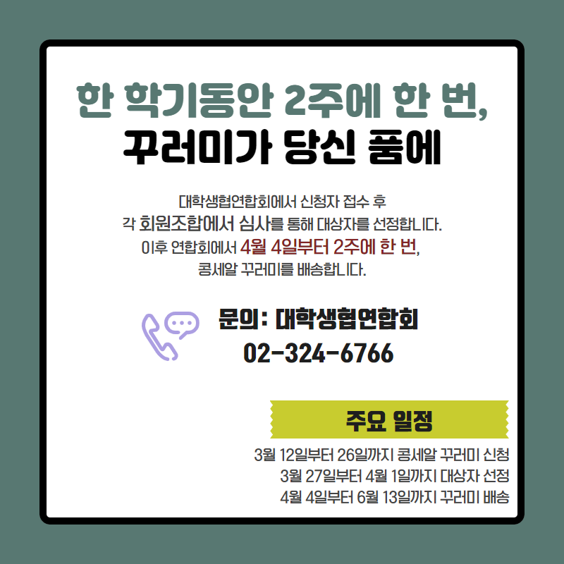 2019_3월_콩세알꾸러미신청(5)